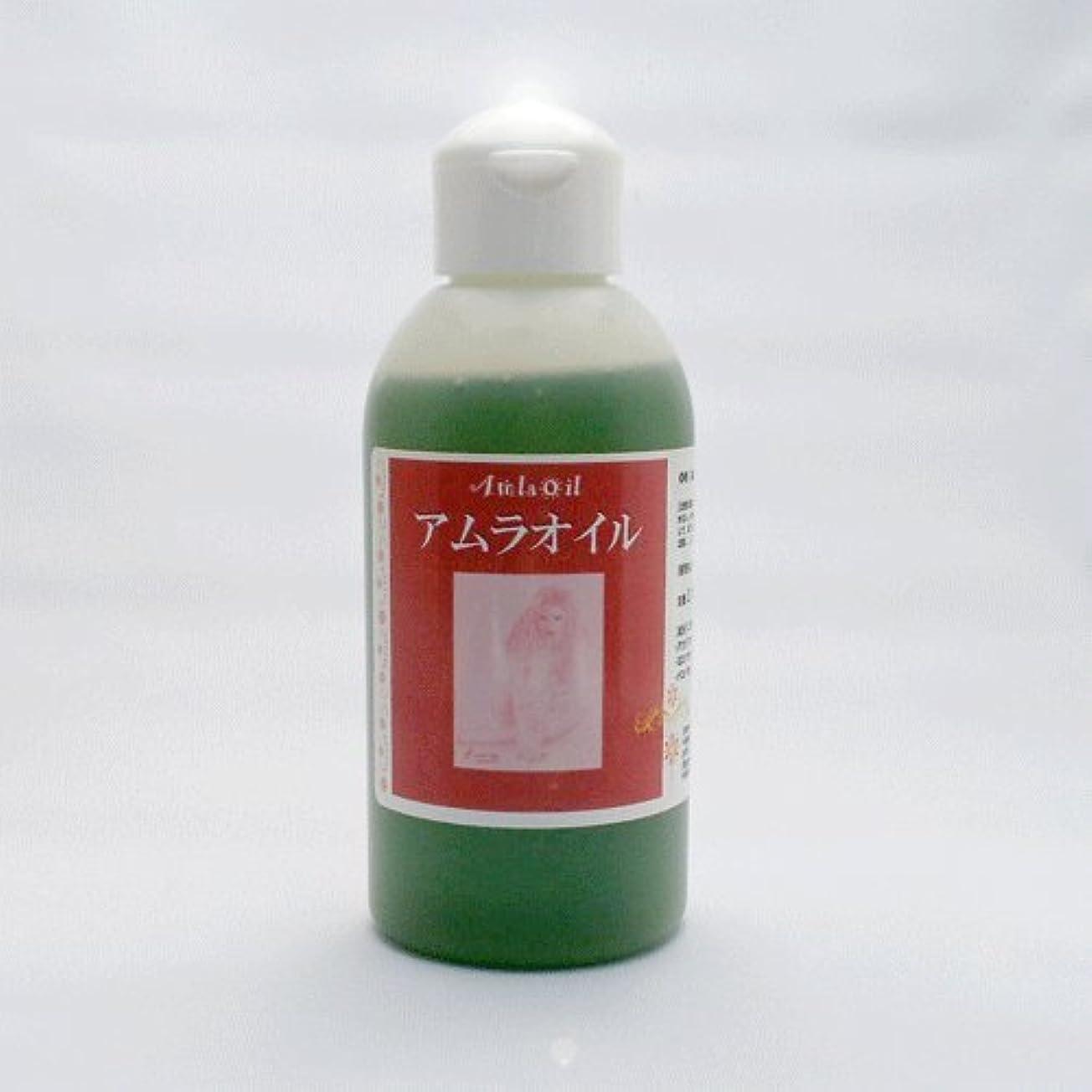 乳白色形成うんざりアムラオイル for【ヘアケア】 150ml