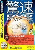 驚速DVDビデオレコーダー (説明扉付きスリムパッケージ版)