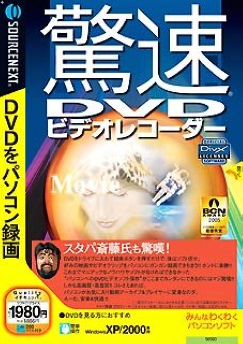 記憶群衆レンダリング驚速DVDビデオレコーダー (説明扉付きスリムパッケージ版)