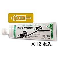 すべり止め剤 ナルグリップイエロー1kg×12本【業務用ロット】 12本