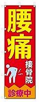 のぼり旗 腰痛 接骨院用 (W600×H1800)