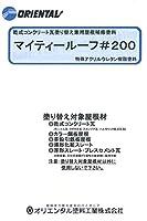 マイティールーフ#200 (3720 ディープブルー) 6Kg/セット
