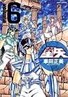 聖闘士星矢 完全版 第6巻