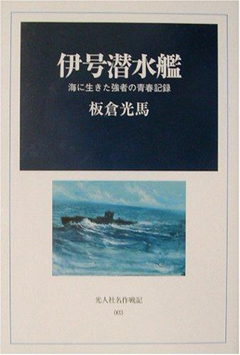 伊号潜水艦―海に生きた強者の青春記録 (光人社名作戦記)