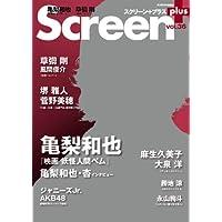 Screen+プラス vol.36 (スクリーン特編版)