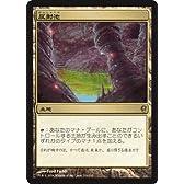 反射池/マジックザギャザリング コンスピラシー(MTG)/シングルカード