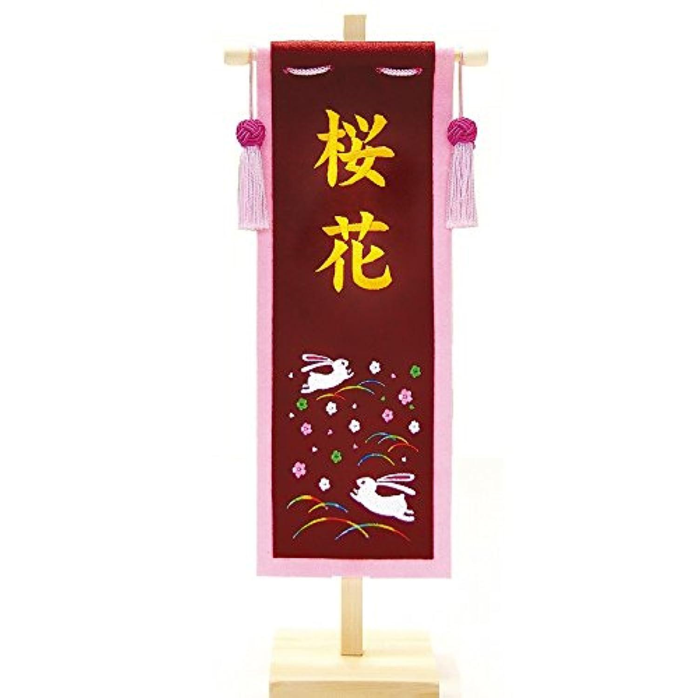 [雛人形]名前旗[刺繍名入り旗]三月[うさぎ刺しゅう][お名前のみ](中)[高さ55cm][153024]