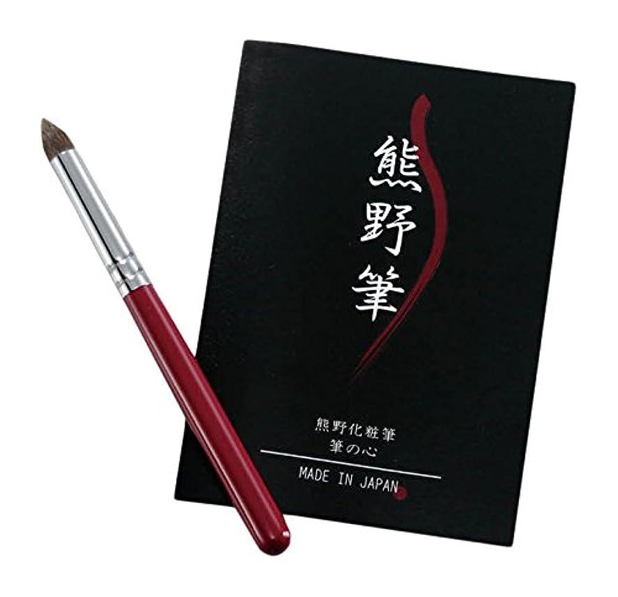 少数耳カーテンゼニス 熊野化粧筆 筆の心 アイシャドウブラシ