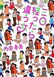 三日経ったら違う女(ひと) (アクションコミックス)