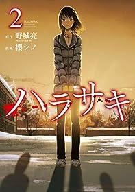 ハラサキ 2巻 (デジタル版ガンガンコミックスUP!)