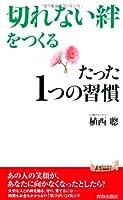 """""""切れない絆""""をつくるたった1つの習慣 (青春新書プレイブックス)"""