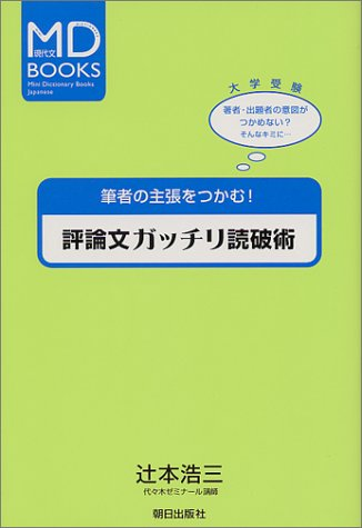 評論文ガッチリ読破術―筆者の主張をつかむ! (MD books―現代文)