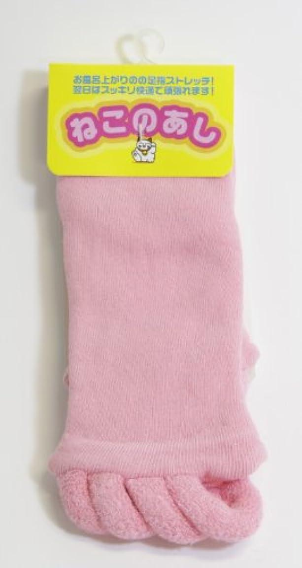 通信網信じるコロニアル足指ストレッチ靴下「ねこのあし」 ピンク S~M(22.0~24.0)