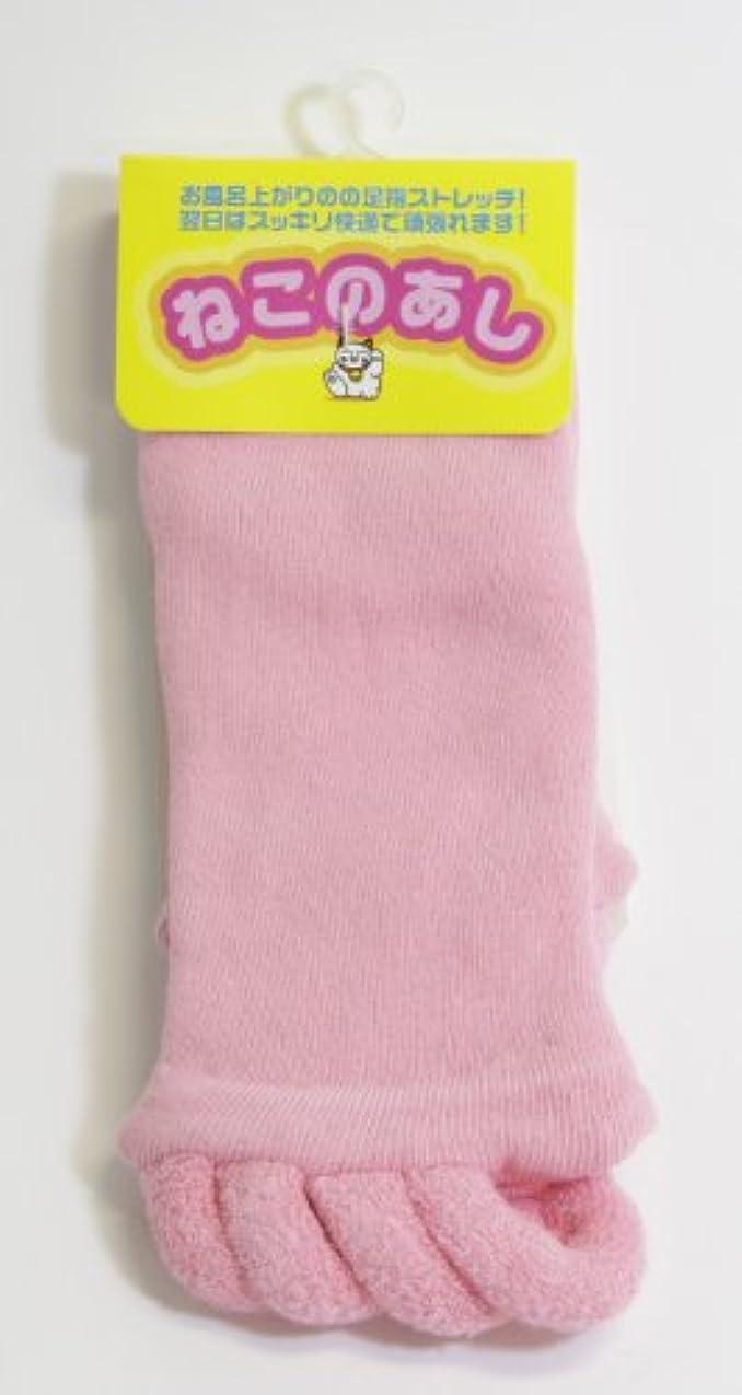 ランチョン偽善者ワイヤー足指ストレッチ靴下「ねこのあし」 ピンク S~M(22.0~24.0)