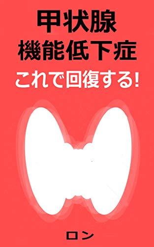甲状腺機能低下症これで回復する!: 橋本病で悩んでいるあなたへ