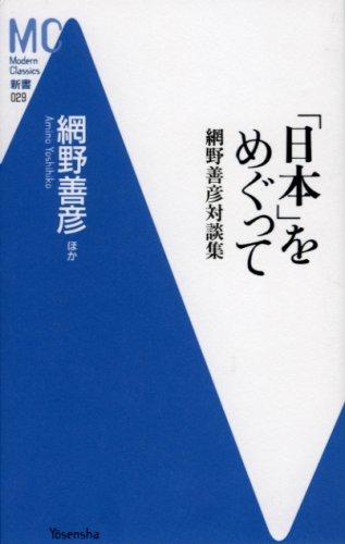 「日本」をめぐって―網野善彦対談集 (洋泉社MC新書)の詳細を見る