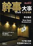 幹事さんを大事にするお店 -produced by 大人の宴- (NEKO MOOK)