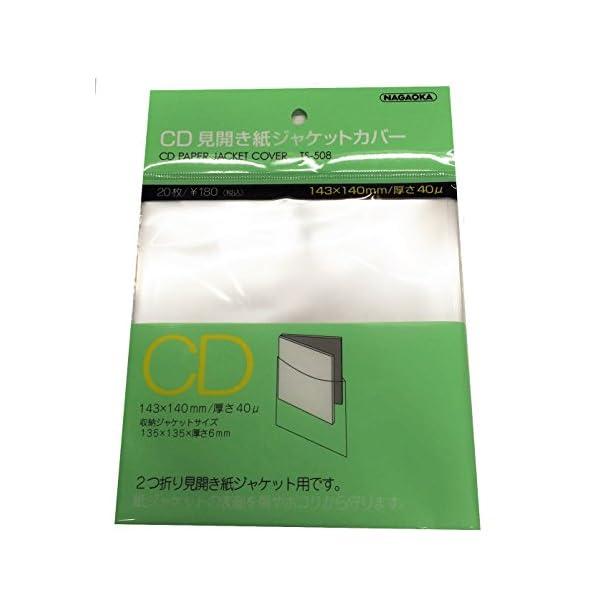 ナガオカ CD見開き紙ジャケットカバー TS-508の商品画像