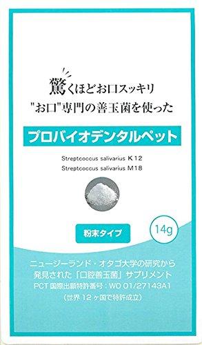 プロバイオデンタルペット 粉末タイプ14g(付属スプーン付)