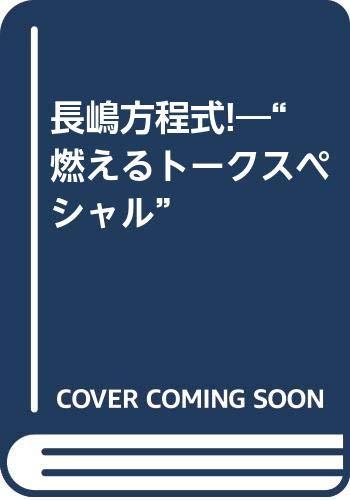 """長嶋方程式!―""""燃えるトークスペシャル""""の詳細を見る"""