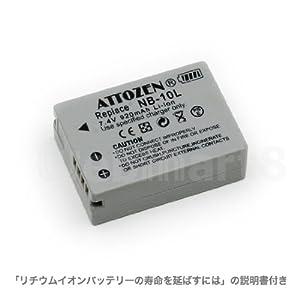 キヤノン NB-10L 互換バッテリー