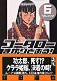 コータローまかりとおる!(6) (講談社漫画文庫)