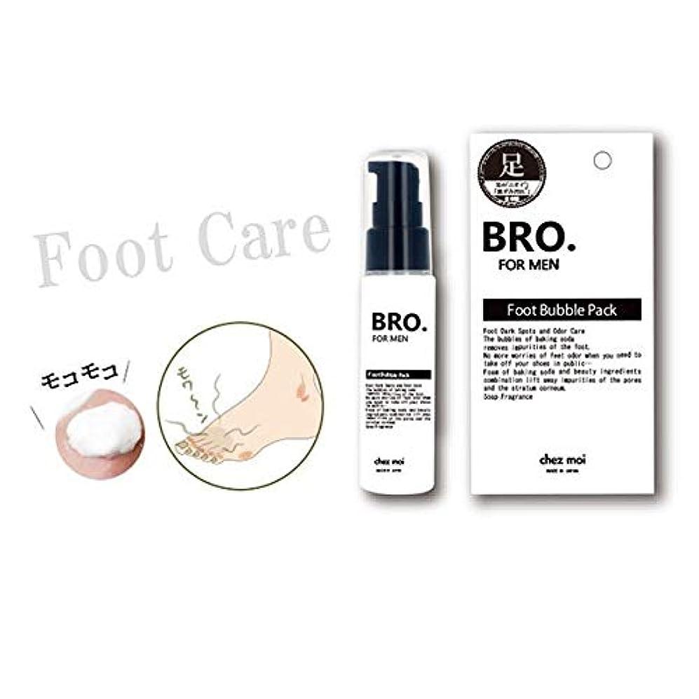 インスタントするだろう唯一シェモア BRO. FOR MEN Foot Bubble Pack 30g