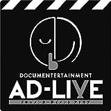 ドキュメンターテイメント AD-LIVE(通常版)