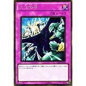 遊戯王カード 【次元幽閉】【ゴールドレア】 GS04-JP019-GR 《ゴールドシリーズ2012》