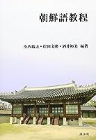 朝鮮語教程