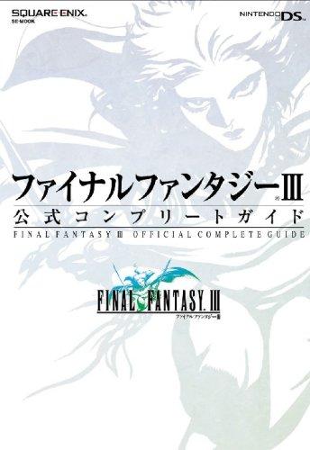 ファイナルファンタジーIII 公式コンプリートガイド (SE-MOOK)