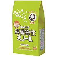 シャボン玉 粉石けん 純植物性スノール 2.1kg