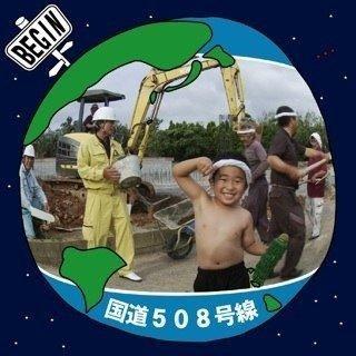 【国道508号線/BEGIN】沖縄限定シングルの歌詞をチェック☆沖縄弁の意味が知りたい!動画ありの画像