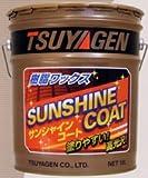 つやげん サンシャインコート18L(1缶)