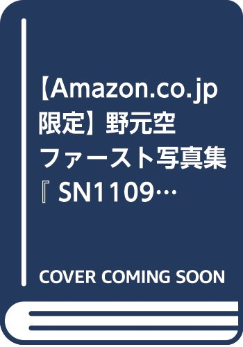 【Amazon.co.jp限定】 野元空 ファースト写真集 『 SN1109 』 Amazon限定カバーVer. -