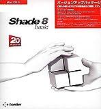 Shade 8 basic for MacOS X バージョンアップ版