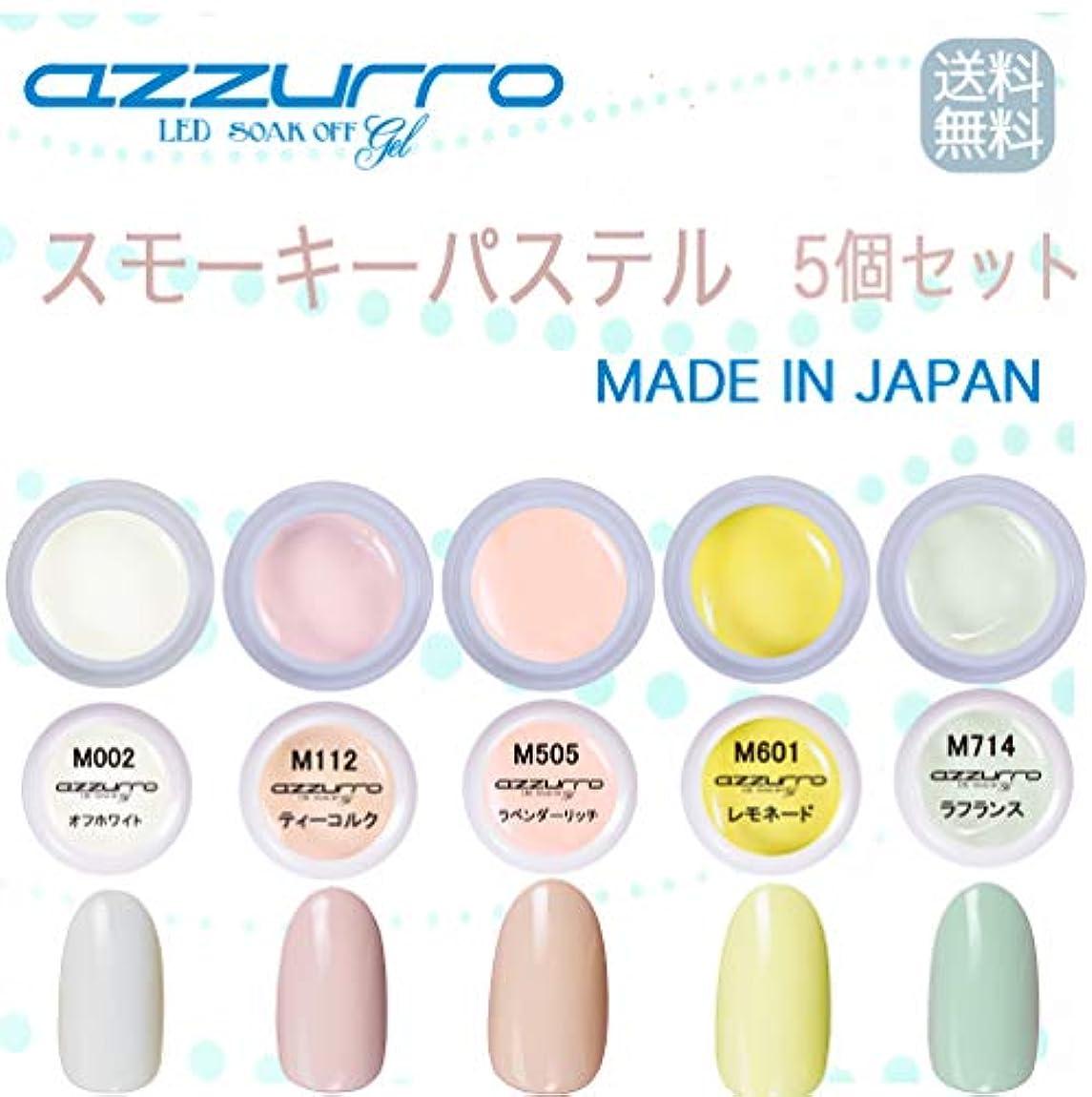 愛情深い優越順応性のある【送料無料】日本製 azzurro gel スモーキーパステルカラージェル5個セット オフィスでも人気のカラーをセット