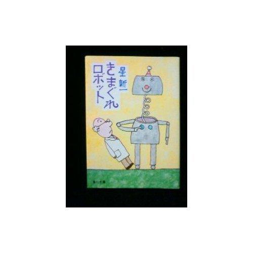 きまぐれロボット (角川文庫 緑 303-3)の詳細を見る
