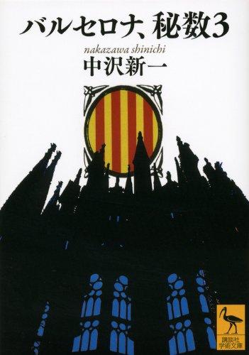 バルセロナ、秘数3 (講談社学術文庫)