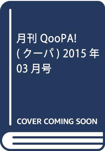 [ジーウォーク] 月刊 QooPA  クーパ