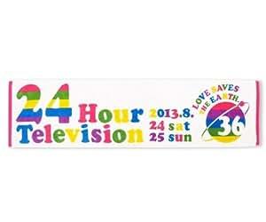 24時間テレビ36 2013 チャリティーグッズ スポーツタオル