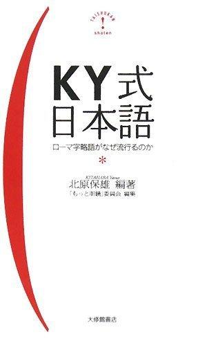 KY式日本語―ローマ字略語がなぜ流行るのかの詳細を見る