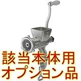 ボニー ミートチョッパー No.10・12用 プレート 6.4mm(オプション品のみ)