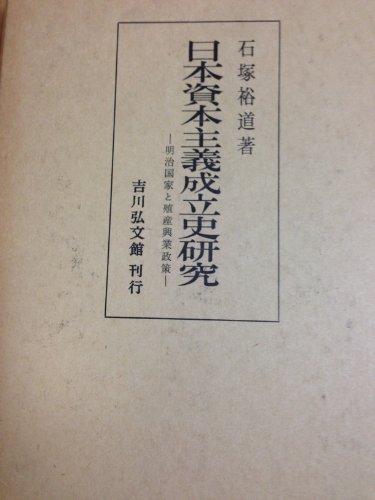 日本資本主義成立史研究―明治国家と殖産興業政策 (1973年)