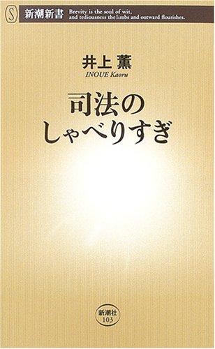 司法のしゃべりすぎ (新潮新書)の詳細を見る