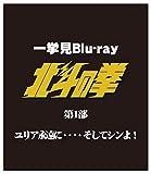 北斗の拳一挙見Blu-ray第一部『ユリア永遠に・・・・そしてシンよ!』[BSTD-20291][Blu-ray/ブルーレイ] 製品画像