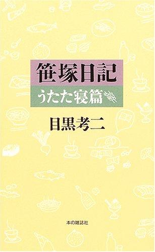 笹塚日記 (うたた寝篇)の詳細を見る