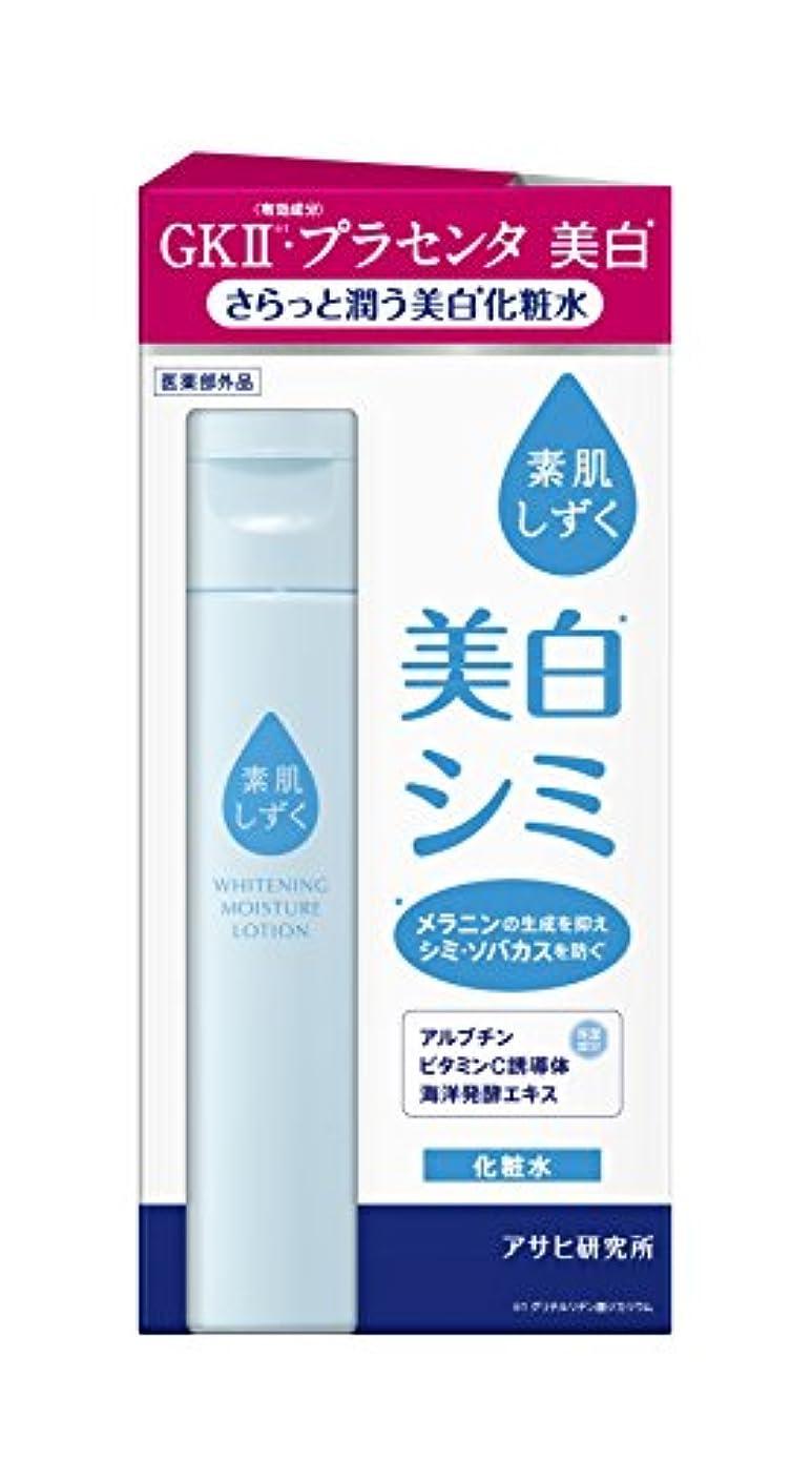 弾力性のある病弱疾患【医薬部外品】素肌しずく さらっと潤う美白化粧水 170ml