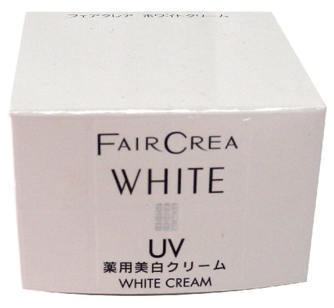 少数貧しい本物フェアクレア ホワイトクリーム 30g <27130>