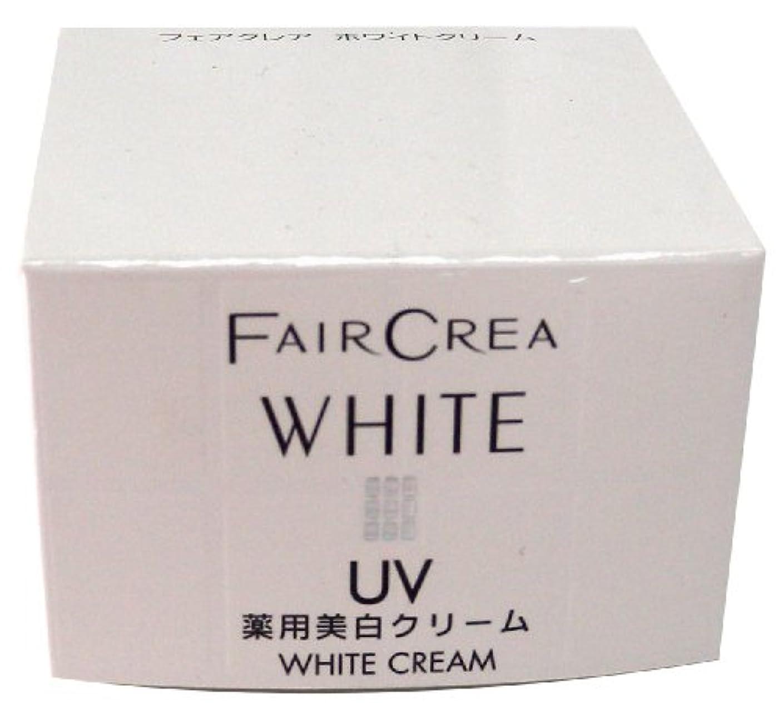 疫病する必要がある便益フェアクレア ホワイトクリーム 30g <27130>